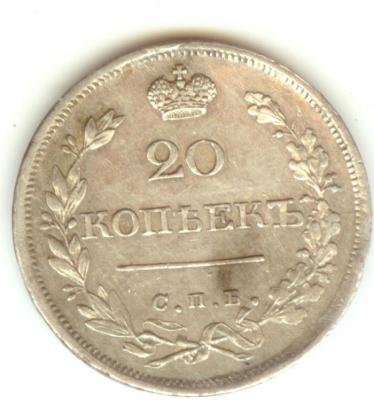 20 коп 1826 р.jpg