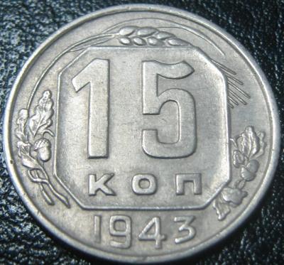 15 коп 1943 рев.jpg