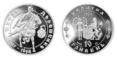 19 ноября 1698 Дорошенко, Пётр Дорофеевич.jpg