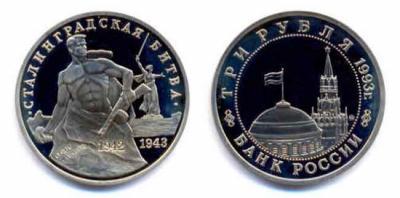 Сталинградская битва  монеты.jpg