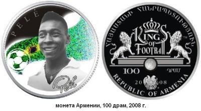 19.11.1969 (Пеле забил 1000-й гол в карьере).JPG