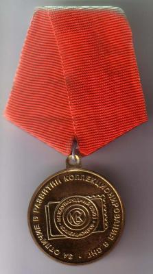 медаль__.jpg