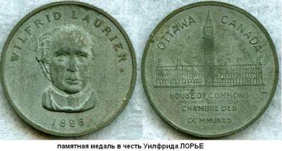20.11.1841 (Родился Уилфрид ЛОРЬЕ).JPG