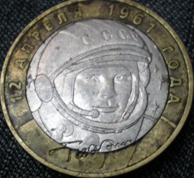 2001 - 10 рублей Гагарин (повёрнутый).JPG