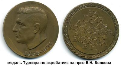 23.11.1935 (Родился Владислав Николаевич ВОЛКОВ).JPG