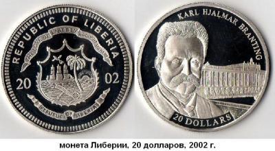 23.11.1860 (Родился Карл Яльмар БРАНТИНГ).JPG
