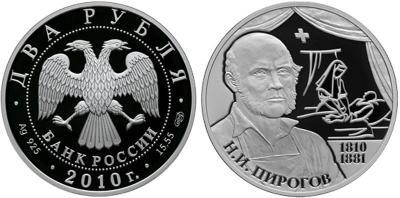 1810 — Пирогов, Николай Иванович..jpg