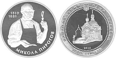 1810 — Пирогов, Николай Иванович.jpg