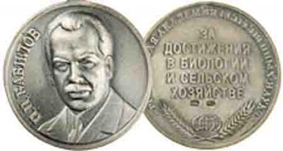 Медаль Николая Ивановича Вавилова.jpg