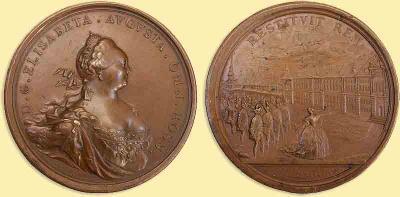 25 ноября Медаль 1741 года. Восшествие на престол Елизаветы Петровны.jpg