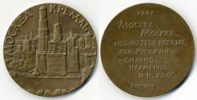 закладка Московский Кремль.jpg