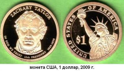 24.11.1784 (Родился Закари ТЕЙЛОР).JPG