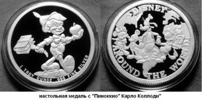 24.11.1826 (Родился Карло КОЛЛОДИ).JPG