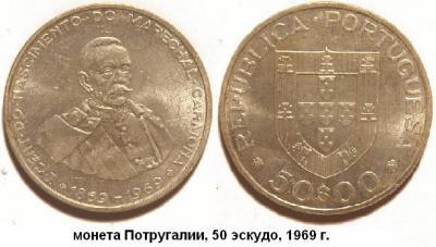 24.11.1869 (Родился Антониу Оскар ди ФРАГОЗУ КАРМОНА).JPG