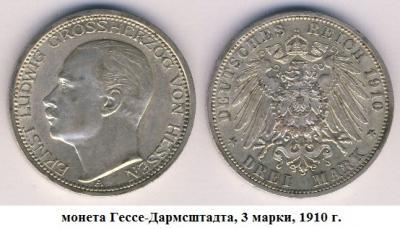 25.11.1868 (Родился ЭРНСТ ЛЮДВИГ - великий герцог Гессенский).jpg