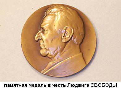25.11.1895 (Родился Людвиг СВОБОДА).JPG