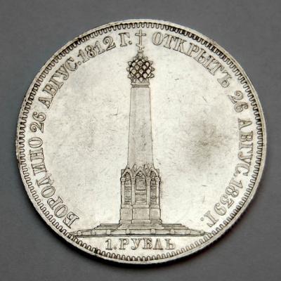 1839г. AU (2).jpg
