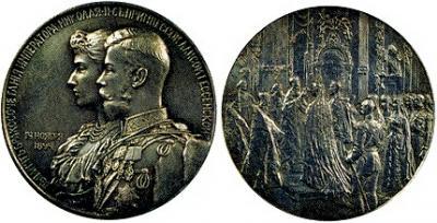 Памятная медаль, посвящённая бракосочетанию Николая II.jpg