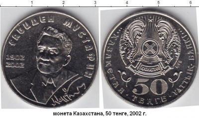 26.11.1902 (Родился Габиден МУСТАФИН).JPG