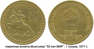 26.11.1921 (Провозглашена МНР).JPG