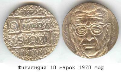 27 ноября 1870 Юхо Кусти премьер-министра Паасикиви.10 марок в серебре, Республика Финляндия. .jpg