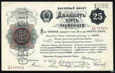 Знаменитый русский червонец — банковский билет, который обеспечивался золотом и активами Государственного банка России.jpg