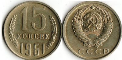 15 коп 1961.jpg