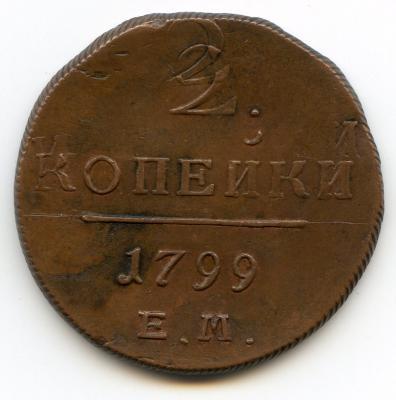 1799_2k_EM_брак_1.jpg