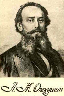 Александр Михайлович Опекушин..jpg