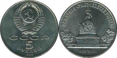Мемориальная 5-рублевая монета.jpg
