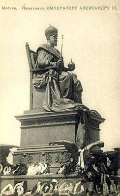 Опекушин А.М. Памятник Александру III.jpg