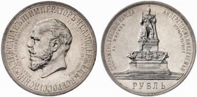 открытие памятника Александру III.jpg