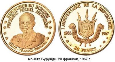 28.11.1966 (В Бурунди провозглашена независимость).JPG