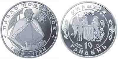 29 ноября 1724 умер Полуботок, Павел Леонтьевич.jpg