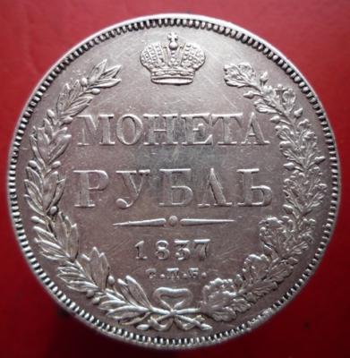 1 руб.1837 002.jpg