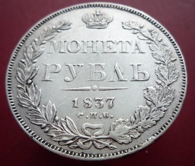 1 руб.1837 003.jpg