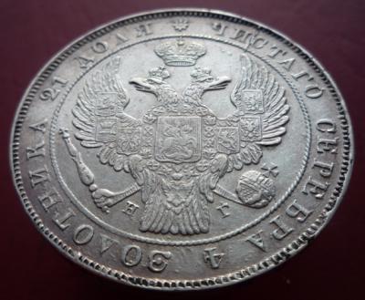 1 руб.1837 006.jpg