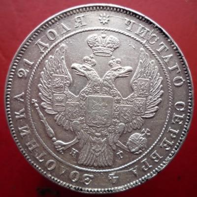 1 руб.1837 005.jpg