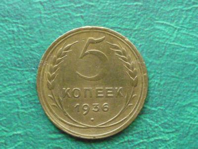 5КОП1936.JPG