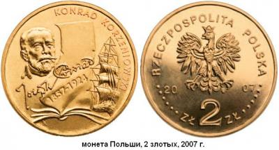 03.12.1857 (Родился Джозеф КОНРАД).JPG