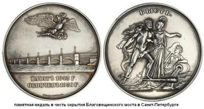 03.12.1850 (В Санкт-Петербурге открыт Благовещенский мост через Неву).JPG