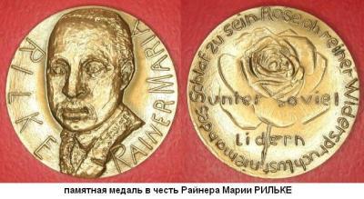 04.12.1875 (Родился Райнер Мария РИЛЬКЕ).JPG