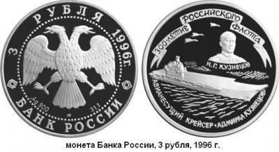 04.12.1985 (Спущен на воду  АДМИРАЛ КУЗНЕЦОВ).jpg