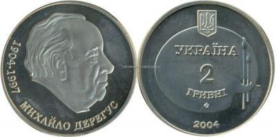 5 декабря  1904 Дерегус Михаил Гордеевич.jpg