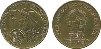 5 декабря 1947 Гуррагча, Жугдэрдэмидийн.jpg