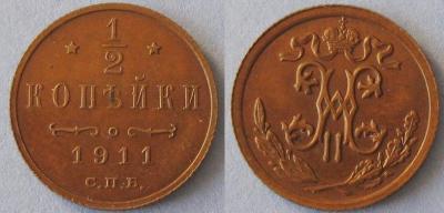 1.2 коп 1911.JPG