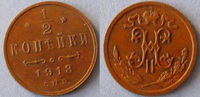 1.2 коп 1913.JPG