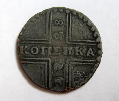 копейка-1728.jpg