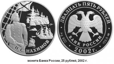 10.12.1699 (Указом Петра I учрежден Андреевский флаг).JPG