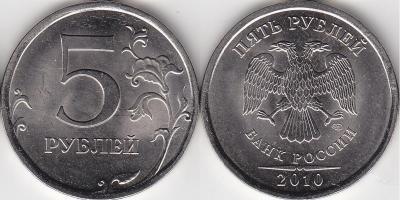 5 рублей 2010 спмд 3.13.jpg